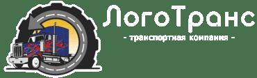 ЛогоТранс - транспортная компания